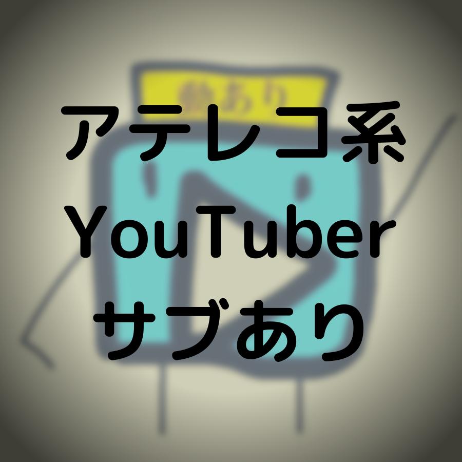 アテレコ系YouTuberサブあり
