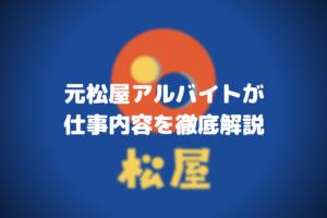 元松屋アルバイトが仕事内容を徹底解説(夜勤)