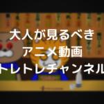 大人が見るべきアニメーション動画トレトレチャンネル