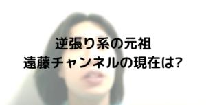 逆張り系の元祖 遠藤チャンネルの現在は?