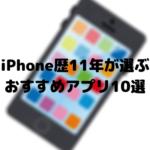 iPhone歴11年が選ぶおすすめアプリ10選