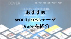 おすすめwordpressテーマ「Diver」を紹介