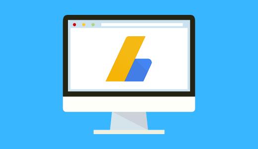 GoogleAdSenseに合格する方法を紹介