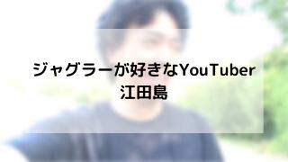 ジャグラーを打ちまくるYouTuber 江田島TV
